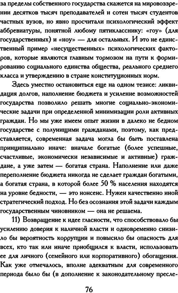 DJVU. Психология коррупции. Решетников М. М. Страница 72. Читать онлайн