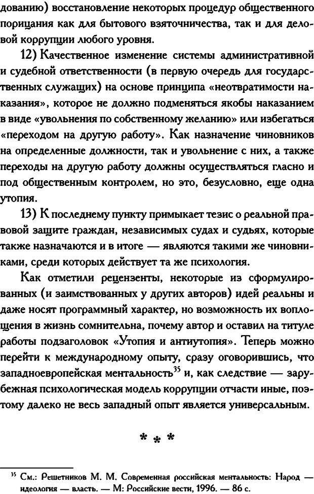 DJVU. Психология коррупции. Решетников М. М. Страница 73. Читать онлайн