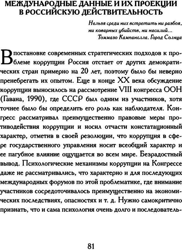 DJVU. Психология коррупции. Решетников М. М. Страница 75. Читать онлайн