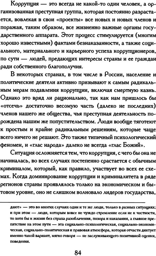 DJVU. Психология коррупции. Решетников М. М. Страница 78. Читать онлайн
