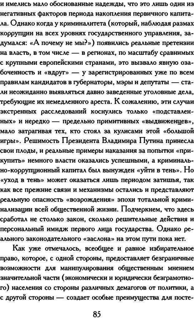 DJVU. Психология коррупции. Решетников М. М. Страница 79. Читать онлайн