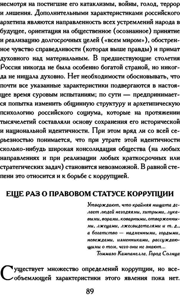 DJVU. Психология коррупции. Решетников М. М. Страница 83. Читать онлайн