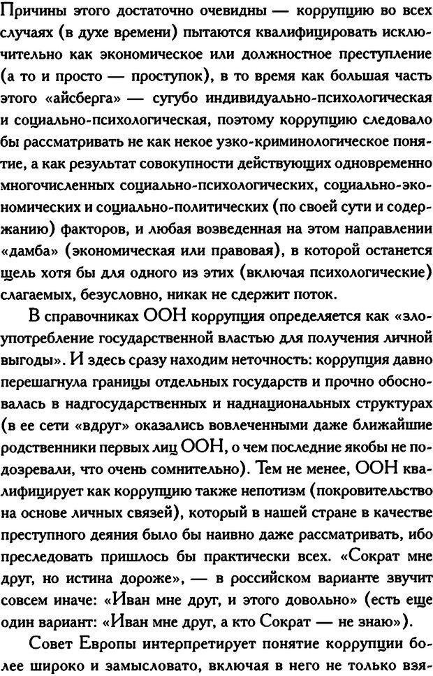 DJVU. Психология коррупции. Решетников М. М. Страница 84. Читать онлайн