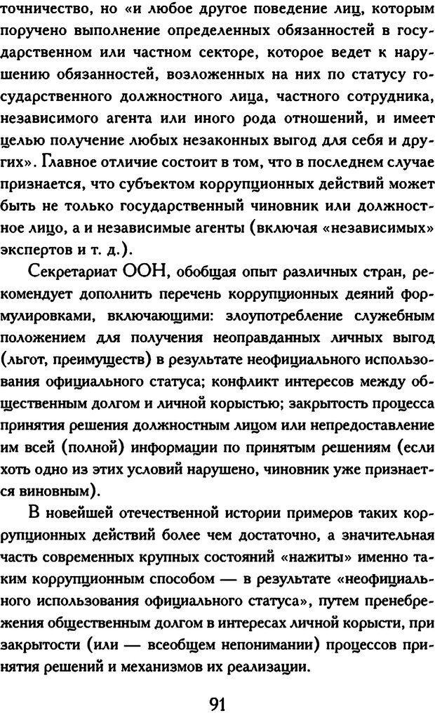 DJVU. Психология коррупции. Решетников М. М. Страница 85. Читать онлайн