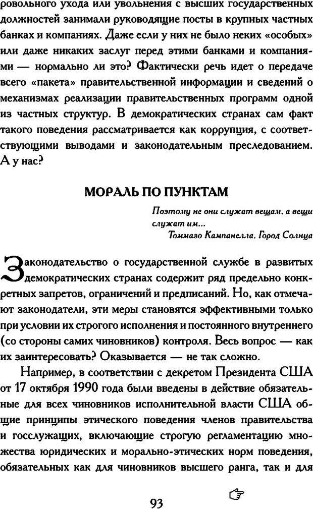 DJVU. Психология коррупции. Решетников М. М. Страница 87. Читать онлайн