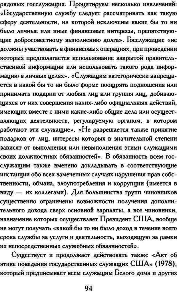 DJVU. Психология коррупции. Решетников М. М. Страница 88. Читать онлайн