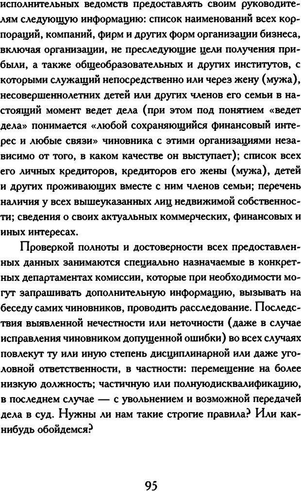 DJVU. Психология коррупции. Решетников М. М. Страница 89. Читать онлайн