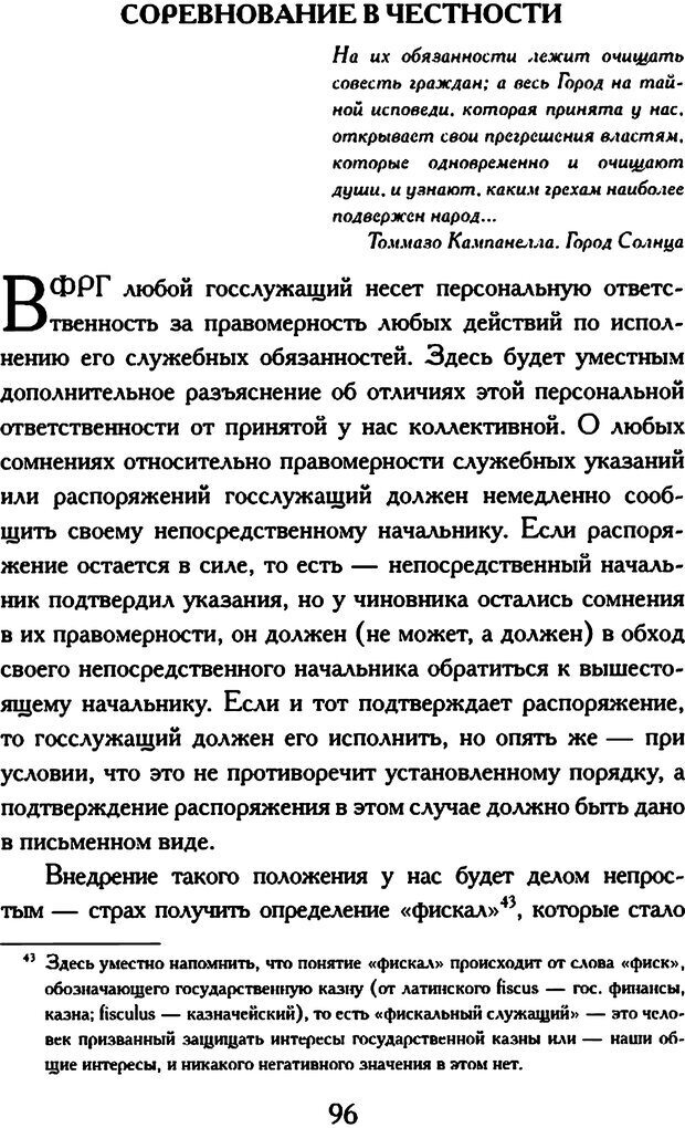 DJVU. Психология коррупции. Решетников М. М. Страница 90. Читать онлайн