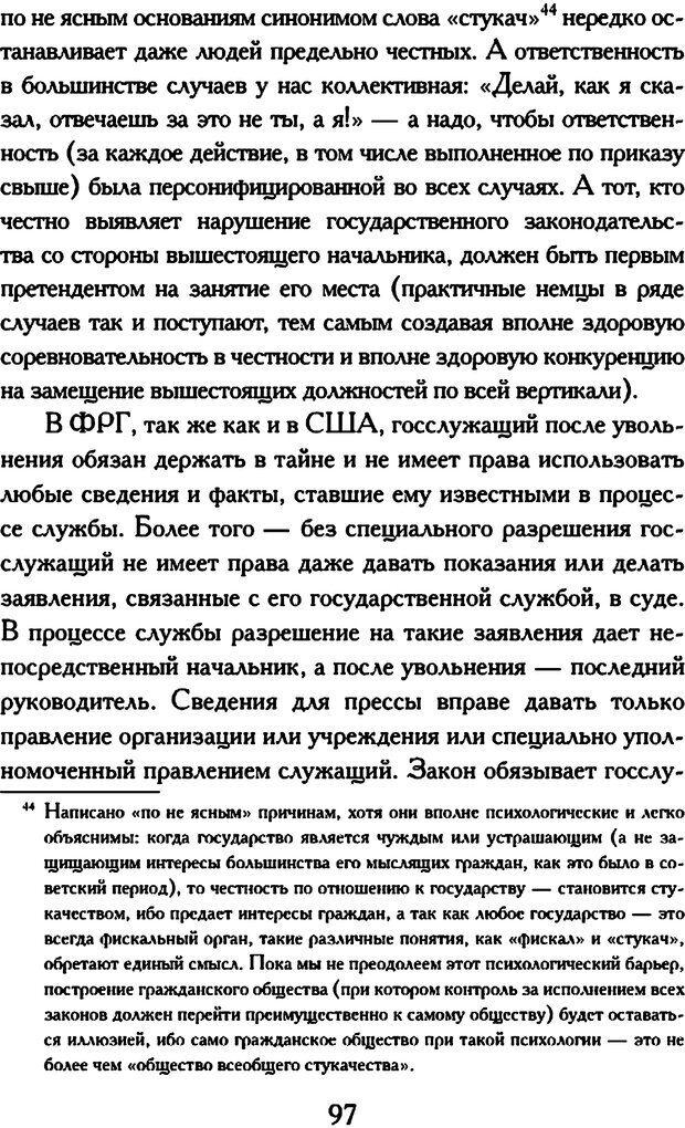 DJVU. Психология коррупции. Решетников М. М. Страница 91. Читать онлайн