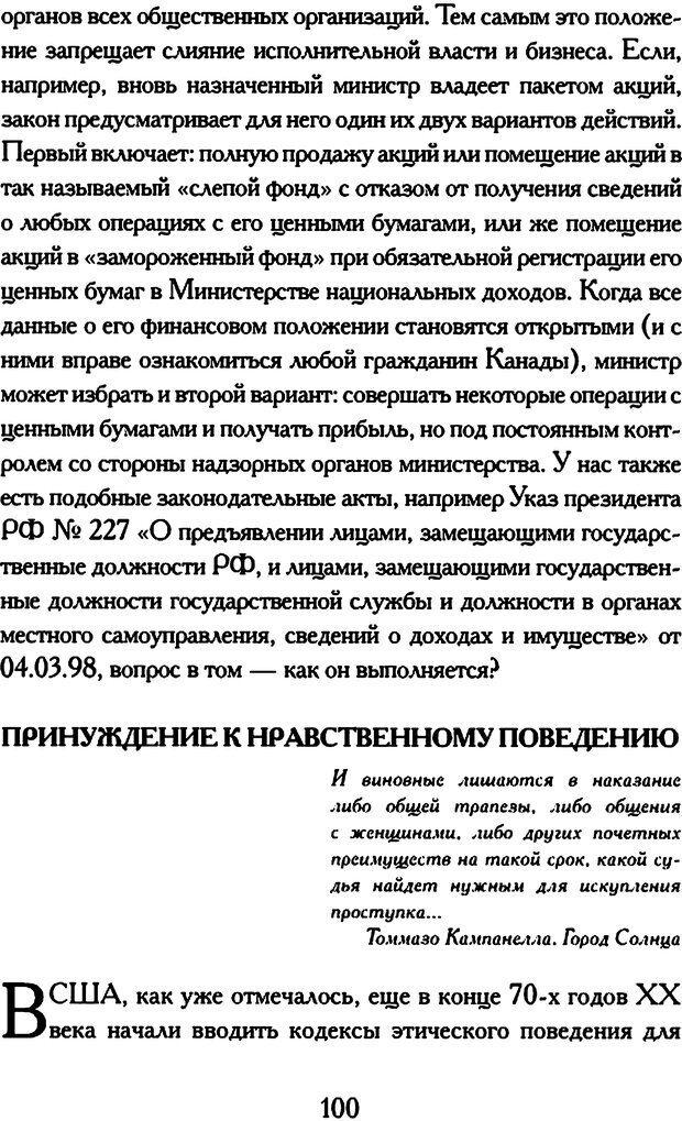 DJVU. Психология коррупции. Решетников М. М. Страница 94. Читать онлайн