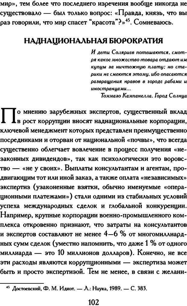 DJVU. Психология коррупции. Решетников М. М. Страница 96. Читать онлайн