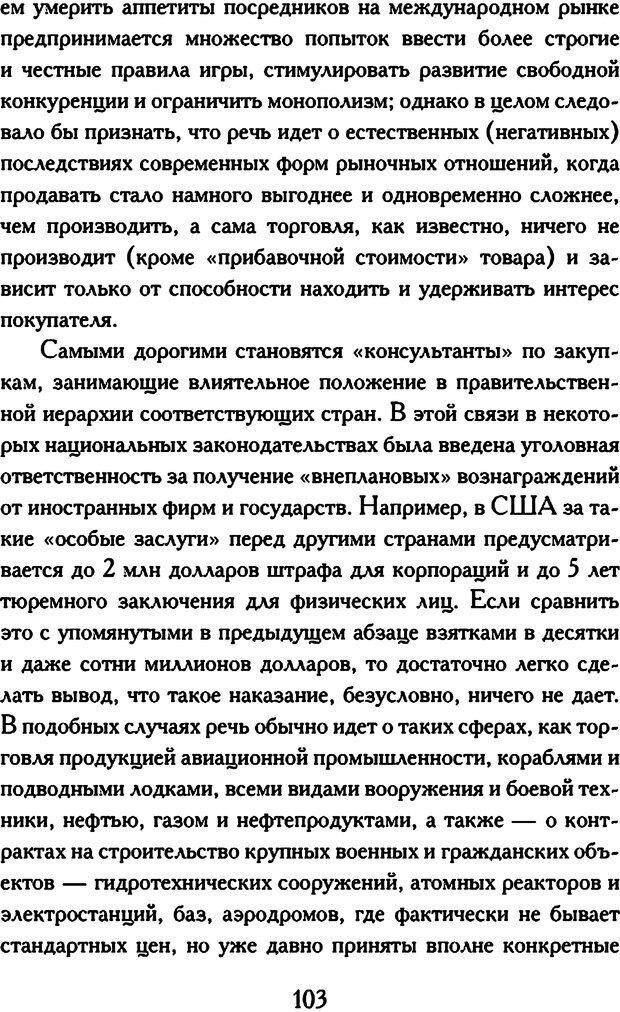 DJVU. Психология коррупции. Решетников М. М. Страница 97. Читать онлайн