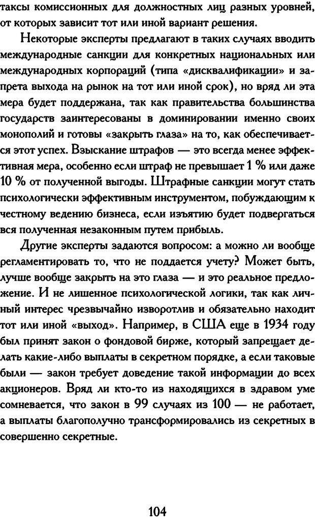 DJVU. Психология коррупции. Решетников М. М. Страница 98. Читать онлайн