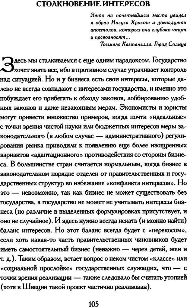 DJVU. Психология коррупции. Решетников М. М. Страница 99. Читать онлайн