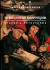 """Обложка книги """"Психология коррупции"""""""
