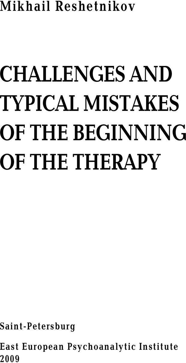 PDF. Трудности и типичные ошибки начала терапии. Решетников М. М. Страница 1. Читать онлайн