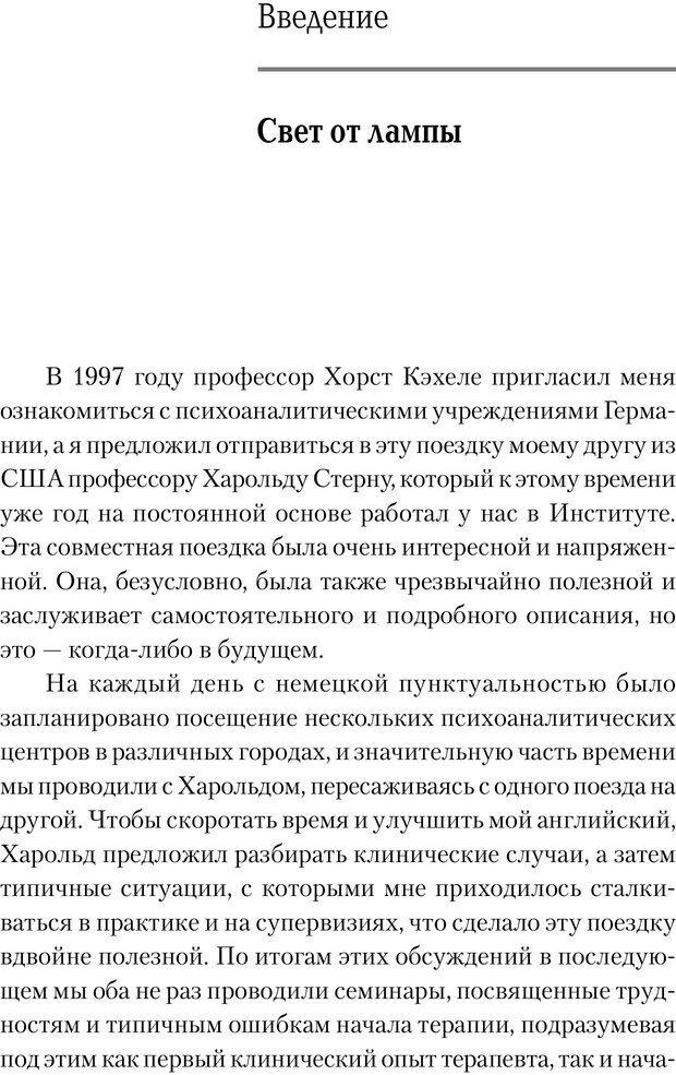 PDF. Трудности и типичные ошибки начала терапии. Решетников М. М. Страница 10. Читать онлайн