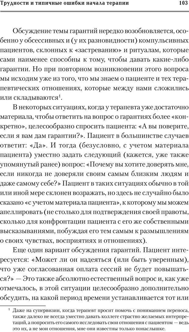 PDF. Трудности и типичные ошибки начала терапии. Решетников М. М. Страница 100. Читать онлайн