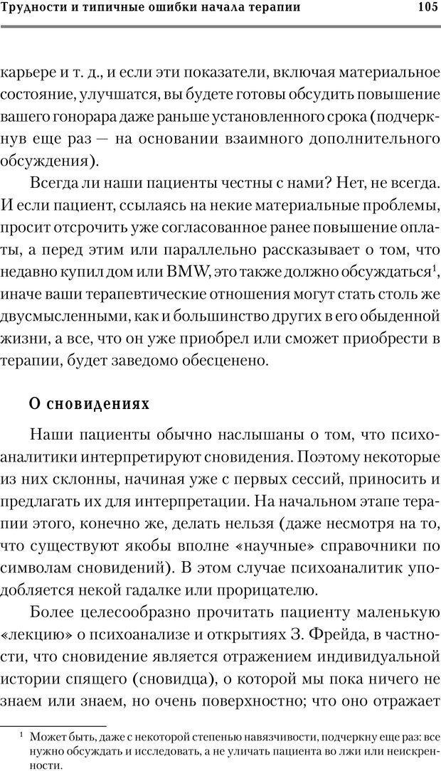 PDF. Трудности и типичные ошибки начала терапии. Решетников М. М. Страница 102. Читать онлайн