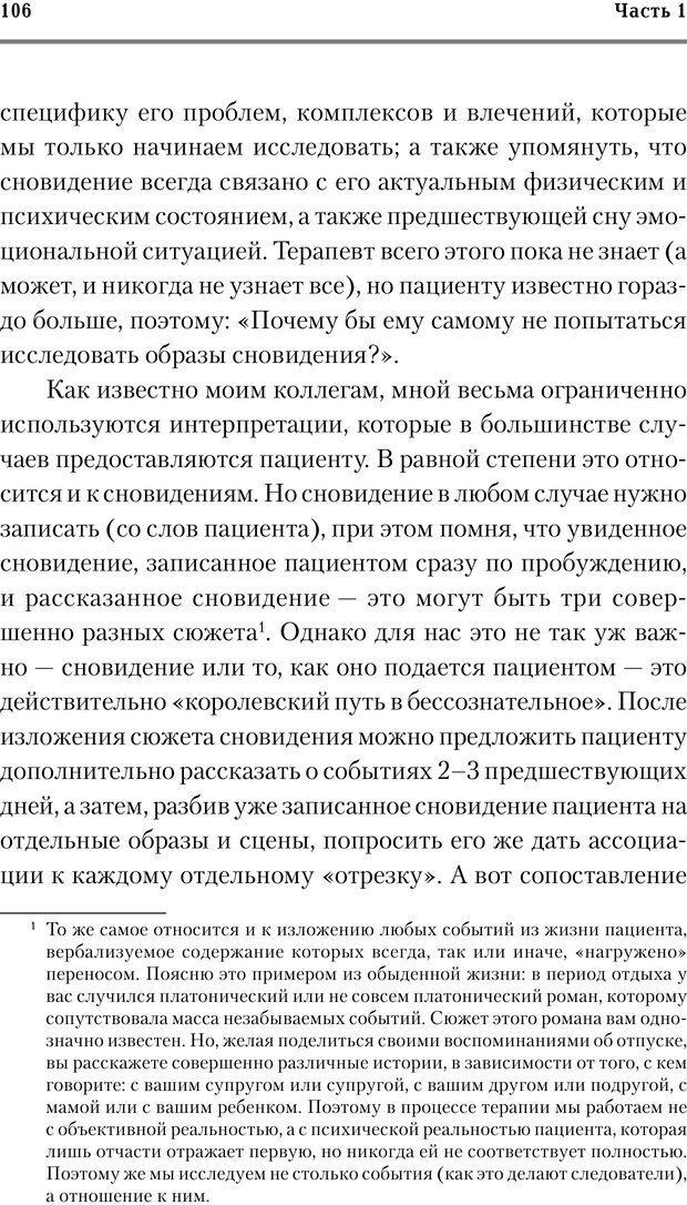 PDF. Трудности и типичные ошибки начала терапии. Решетников М. М. Страница 103. Читать онлайн