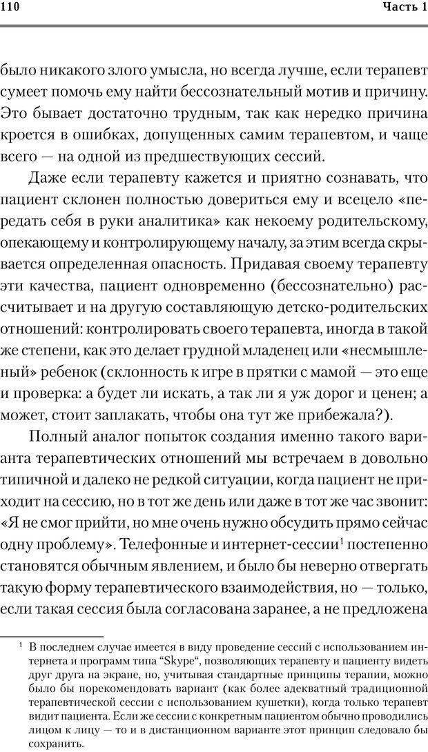 PDF. Трудности и типичные ошибки начала терапии. Решетников М. М. Страница 107. Читать онлайн