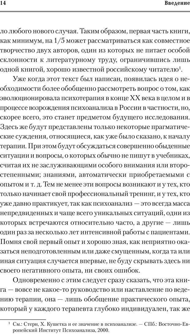 PDF. Трудности и типичные ошибки начала терапии. Решетников М. М. Страница 11. Читать онлайн
