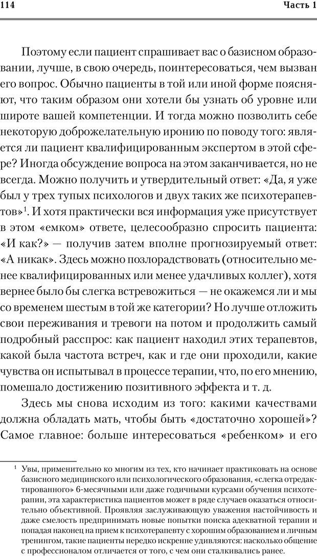 PDF. Трудности и типичные ошибки начала терапии. Решетников М. М. Страница 111. Читать онлайн