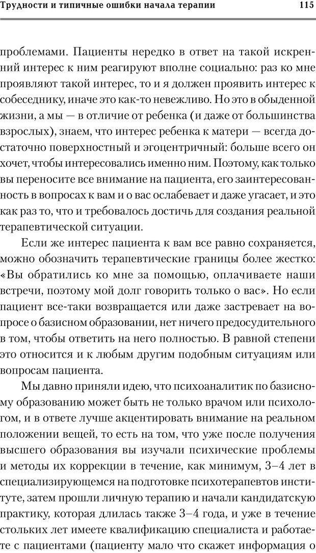 PDF. Трудности и типичные ошибки начала терапии. Решетников М. М. Страница 112. Читать онлайн
