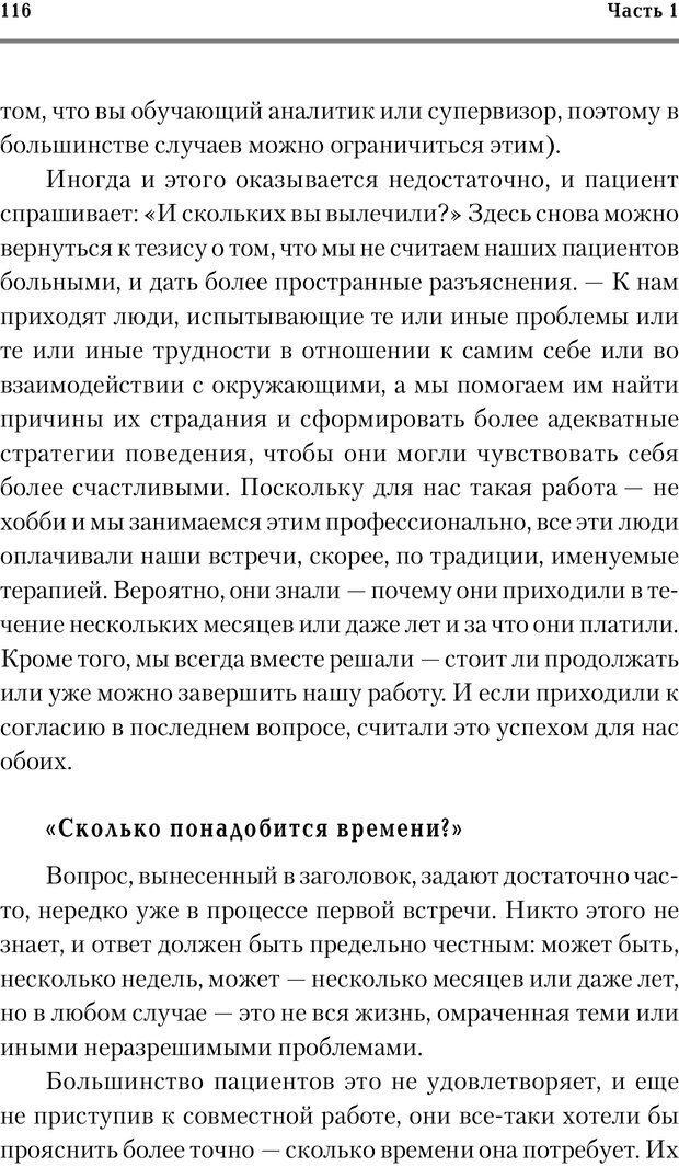 PDF. Трудности и типичные ошибки начала терапии. Решетников М. М. Страница 113. Читать онлайн