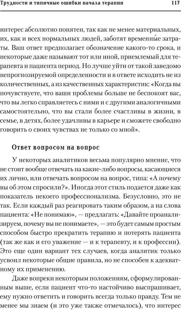 PDF. Трудности и типичные ошибки начала терапии. Решетников М. М. Страница 114. Читать онлайн
