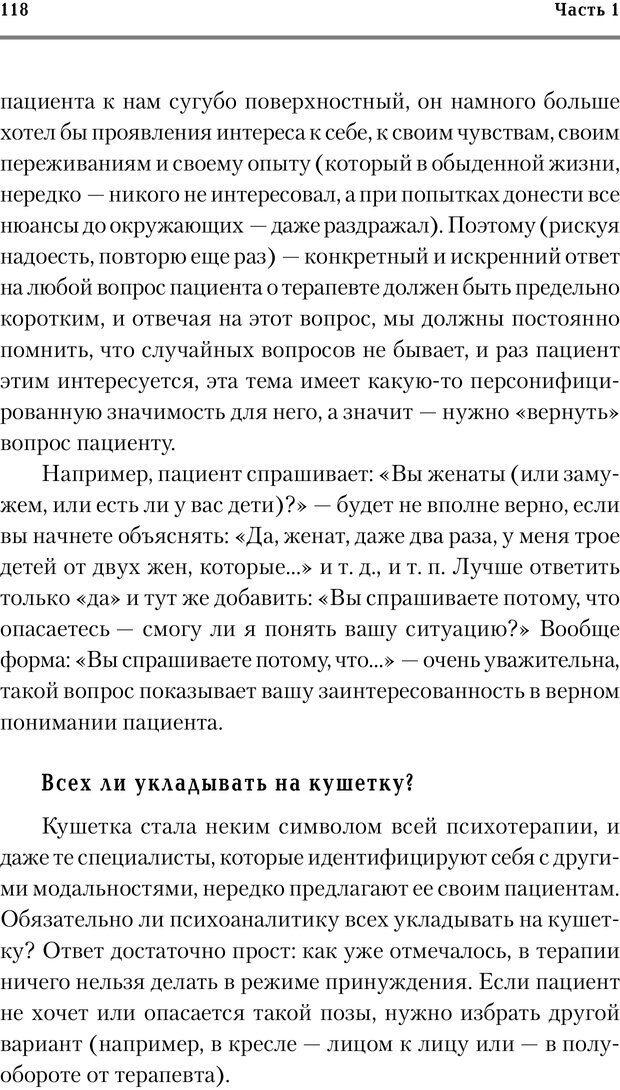 PDF. Трудности и типичные ошибки начала терапии. Решетников М. М. Страница 115. Читать онлайн