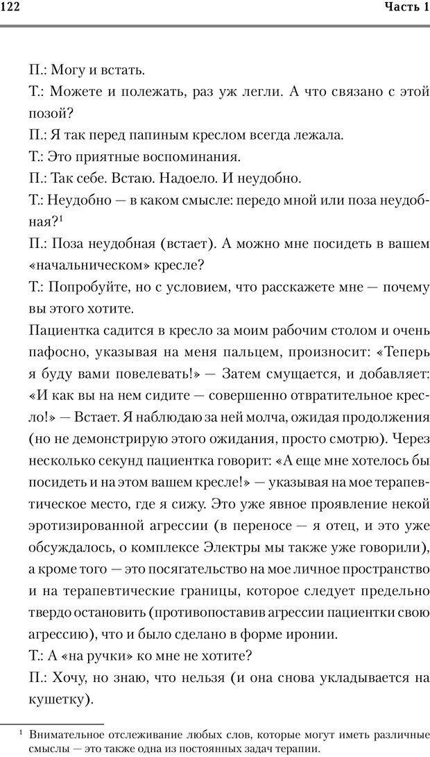 PDF. Трудности и типичные ошибки начала терапии. Решетников М. М. Страница 119. Читать онлайн