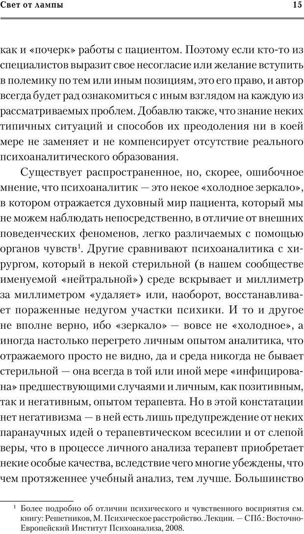 PDF. Трудности и типичные ошибки начала терапии. Решетников М. М. Страница 12. Читать онлайн