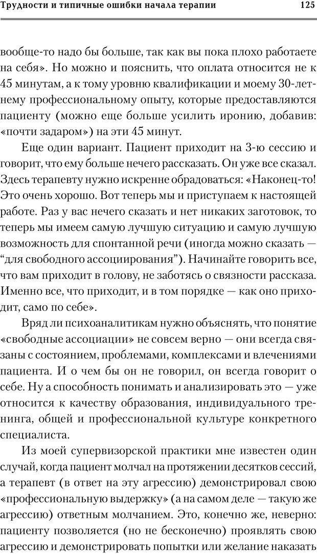PDF. Трудности и типичные ошибки начала терапии. Решетников М. М. Страница 122. Читать онлайн