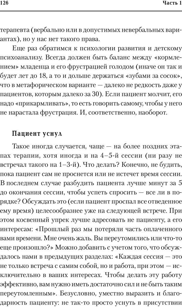 PDF. Трудности и типичные ошибки начала терапии. Решетников М. М. Страница 123. Читать онлайн
