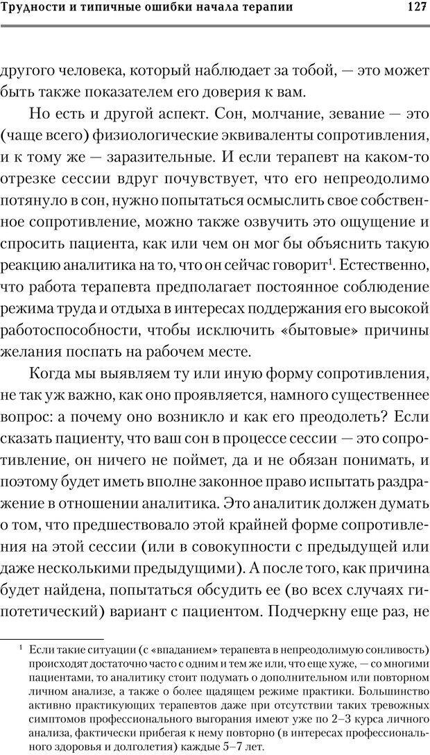 PDF. Трудности и типичные ошибки начала терапии. Решетников М. М. Страница 124. Читать онлайн
