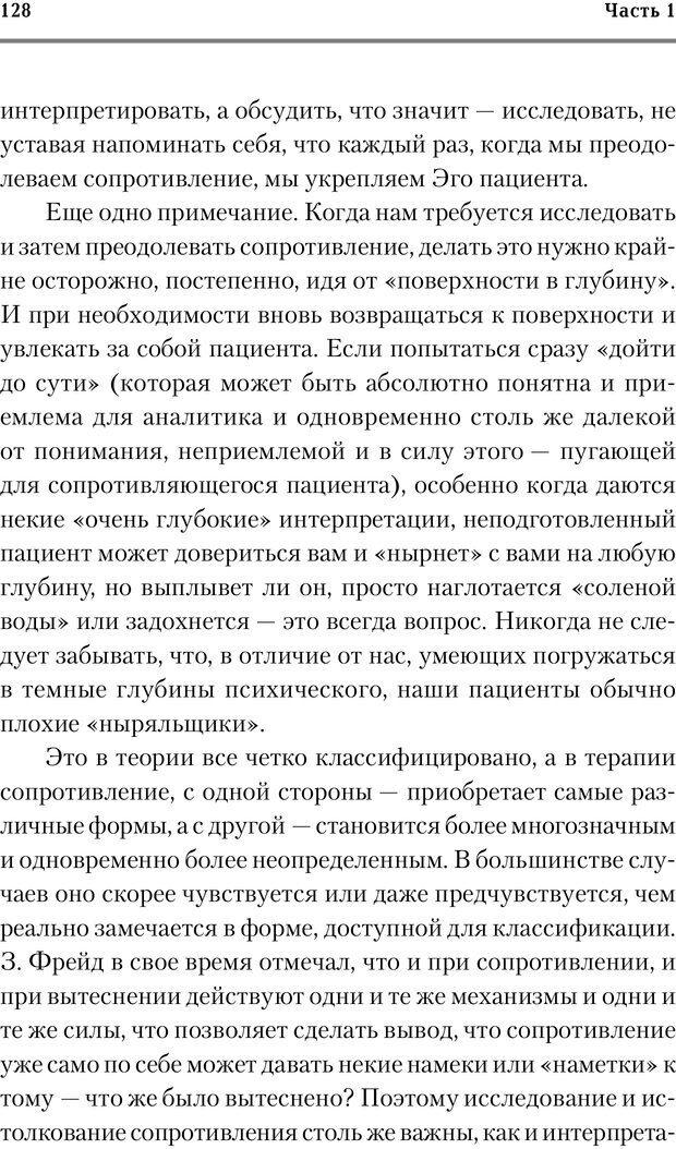 PDF. Трудности и типичные ошибки начала терапии. Решетников М. М. Страница 125. Читать онлайн