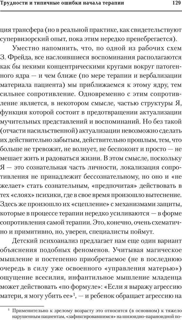 PDF. Трудности и типичные ошибки начала терапии. Решетников М. М. Страница 126. Читать онлайн