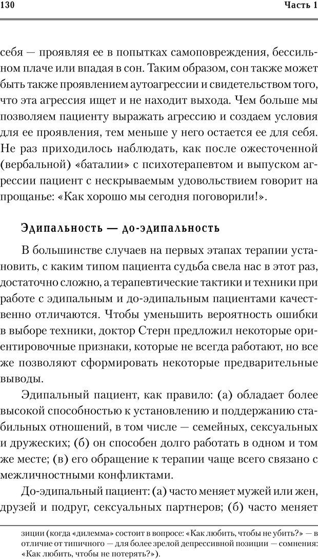 PDF. Трудности и типичные ошибки начала терапии. Решетников М. М. Страница 127. Читать онлайн