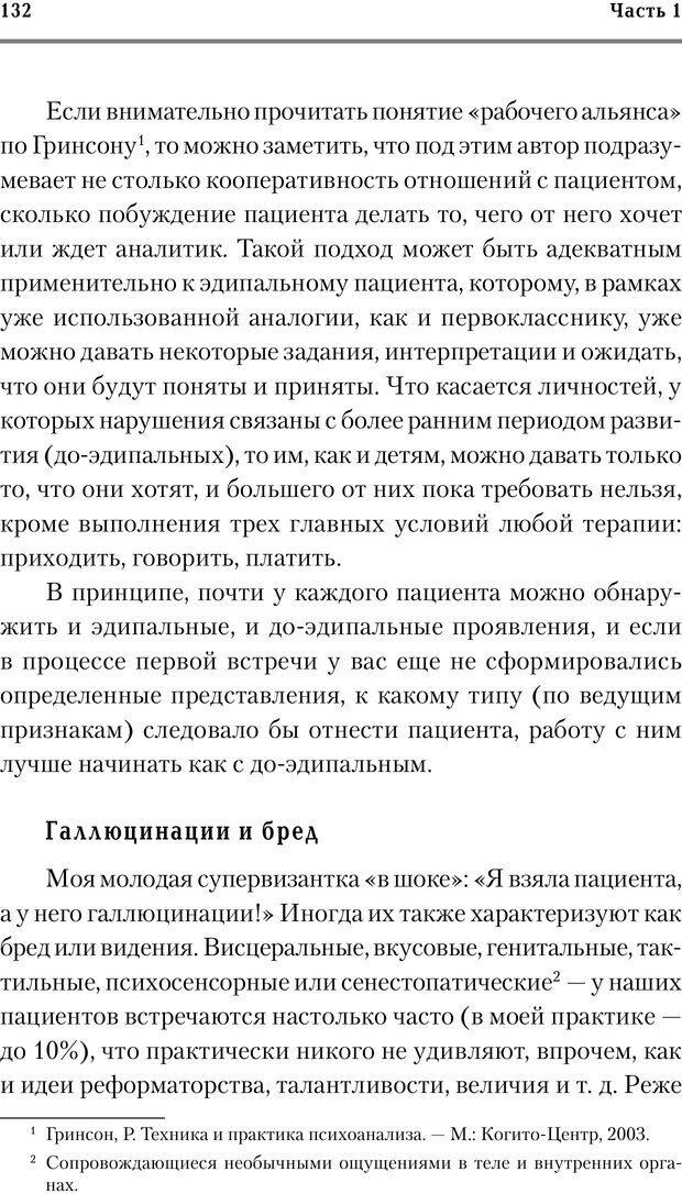 PDF. Трудности и типичные ошибки начала терапии. Решетников М. М. Страница 129. Читать онлайн