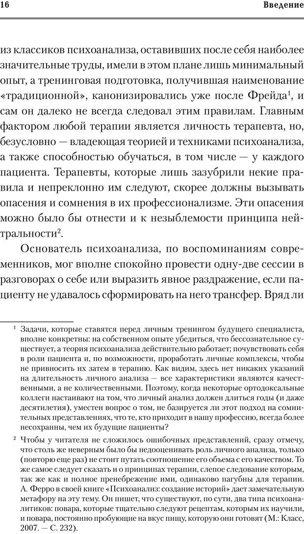 PDF. Трудности и типичные ошибки начала терапии. Решетников М. М. Страница 13. Читать онлайн
