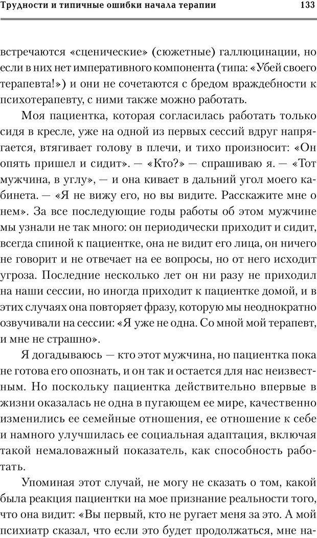 PDF. Трудности и типичные ошибки начала терапии. Решетников М. М. Страница 130. Читать онлайн