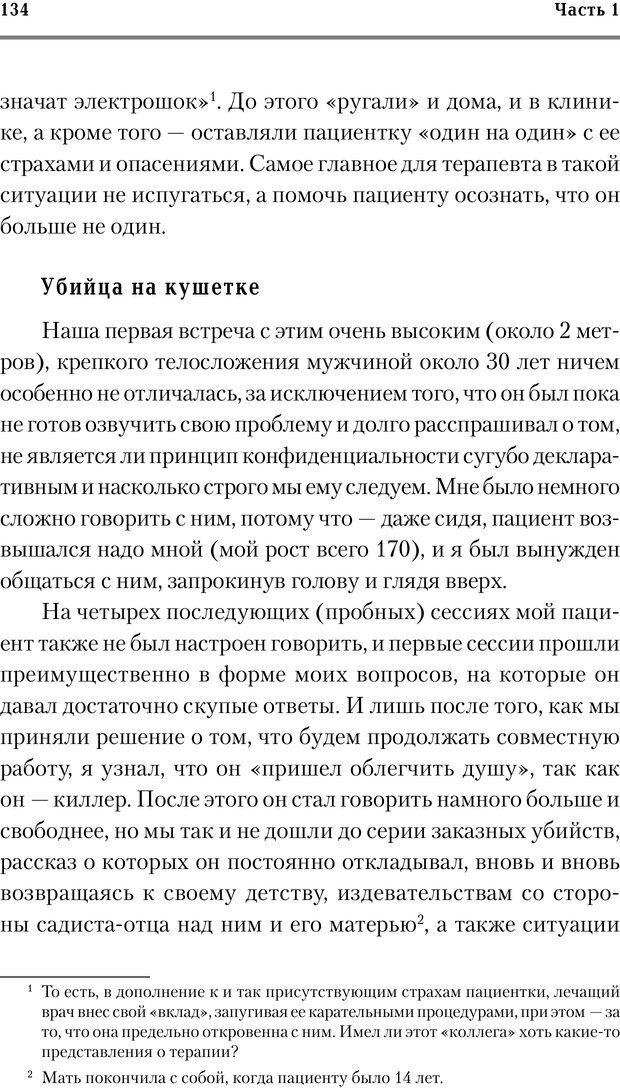 PDF. Трудности и типичные ошибки начала терапии. Решетников М. М. Страница 131. Читать онлайн