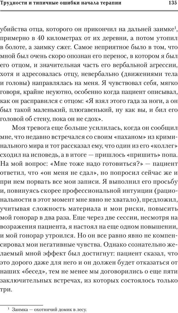 PDF. Трудности и типичные ошибки начала терапии. Решетников М. М. Страница 132. Читать онлайн