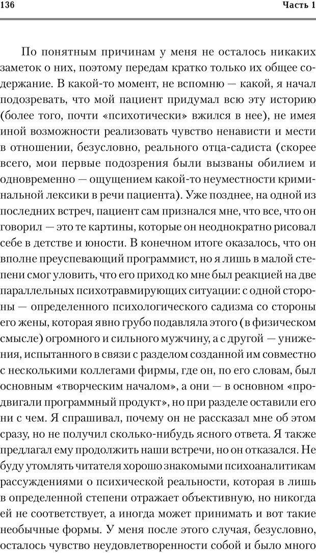 PDF. Трудности и типичные ошибки начала терапии. Решетников М. М. Страница 133. Читать онлайн