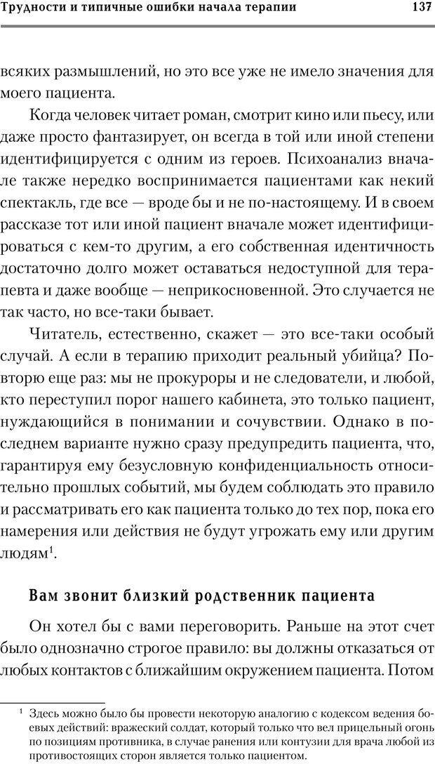 PDF. Трудности и типичные ошибки начала терапии. Решетников М. М. Страница 134. Читать онлайн