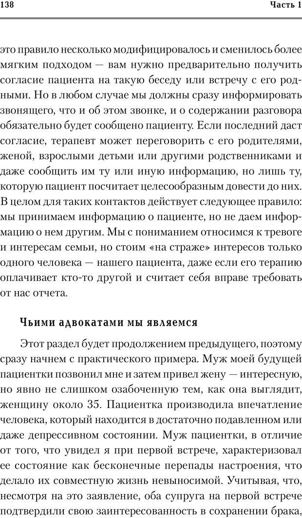 PDF. Трудности и типичные ошибки начала терапии. Решетников М. М. Страница 135. Читать онлайн