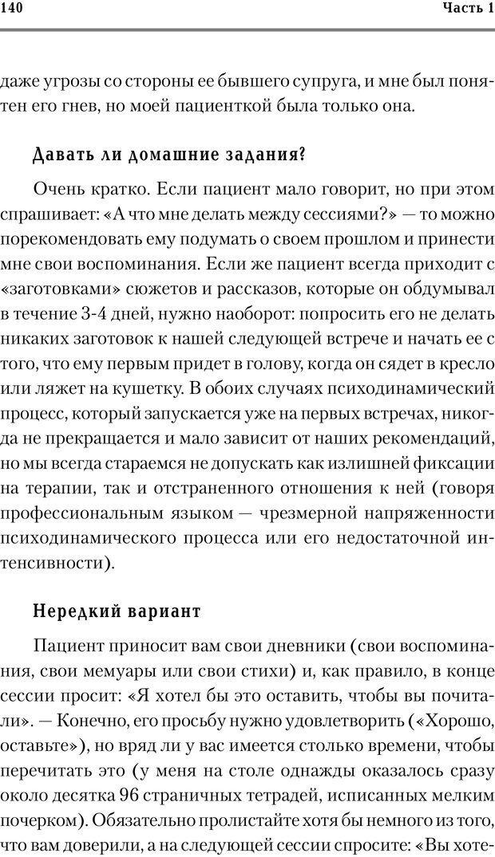 PDF. Трудности и типичные ошибки начала терапии. Решетников М. М. Страница 137. Читать онлайн