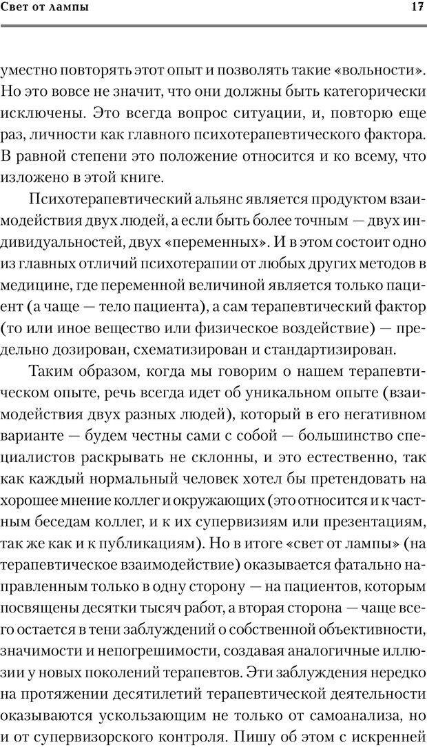 PDF. Трудности и типичные ошибки начала терапии. Решетников М. М. Страница 14. Читать онлайн