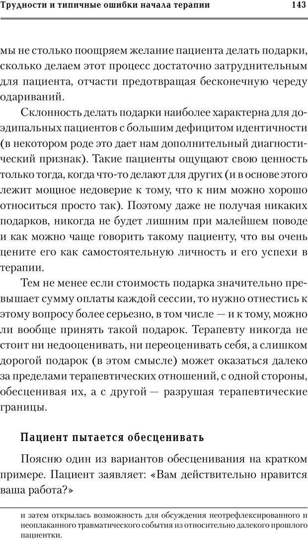 PDF. Трудности и типичные ошибки начала терапии. Решетников М. М. Страница 140. Читать онлайн